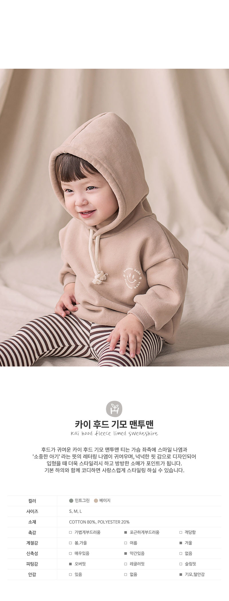 HAPPY PRINCE - Korean Children Fashion - #Kfashion4kids - Kai Hood Fleece Lined Sweatshirt