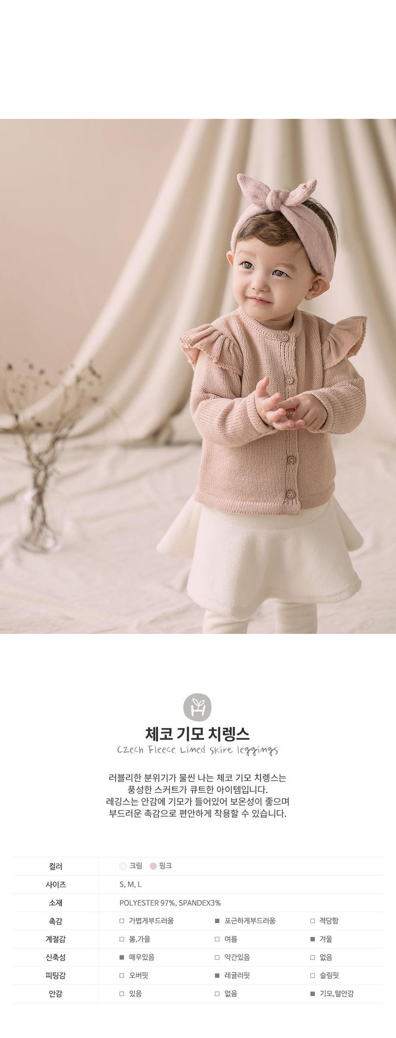 HAPPY PRINCE - Korean Children Fashion - #Kfashion4kids - Czech Fleece Lined Skirt Leggings