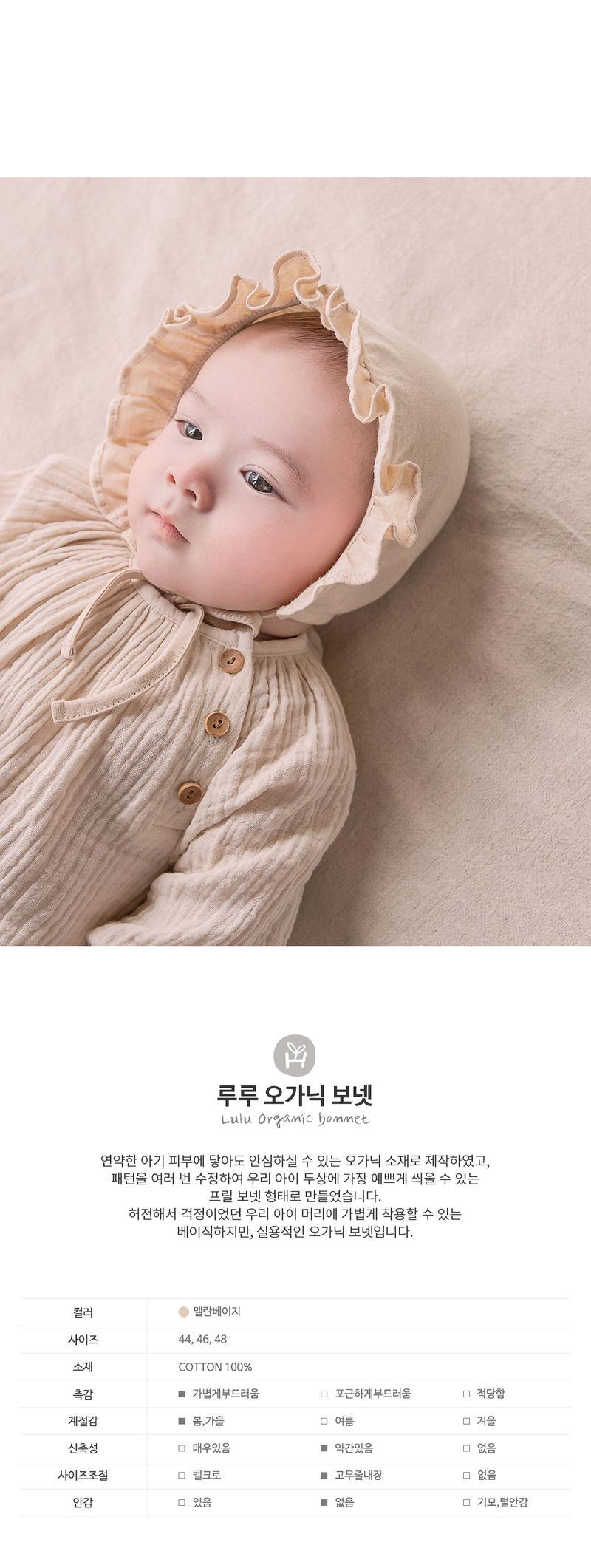 HAPPY PRINCE - Korean Children Fashion - #Kfashion4kids - Lulu Organic Bonnet