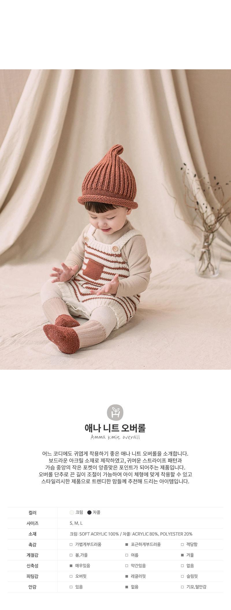 HAPPY PRINCE - Korean Children Fashion - #Kfashion4kids - Anna Knit Overall