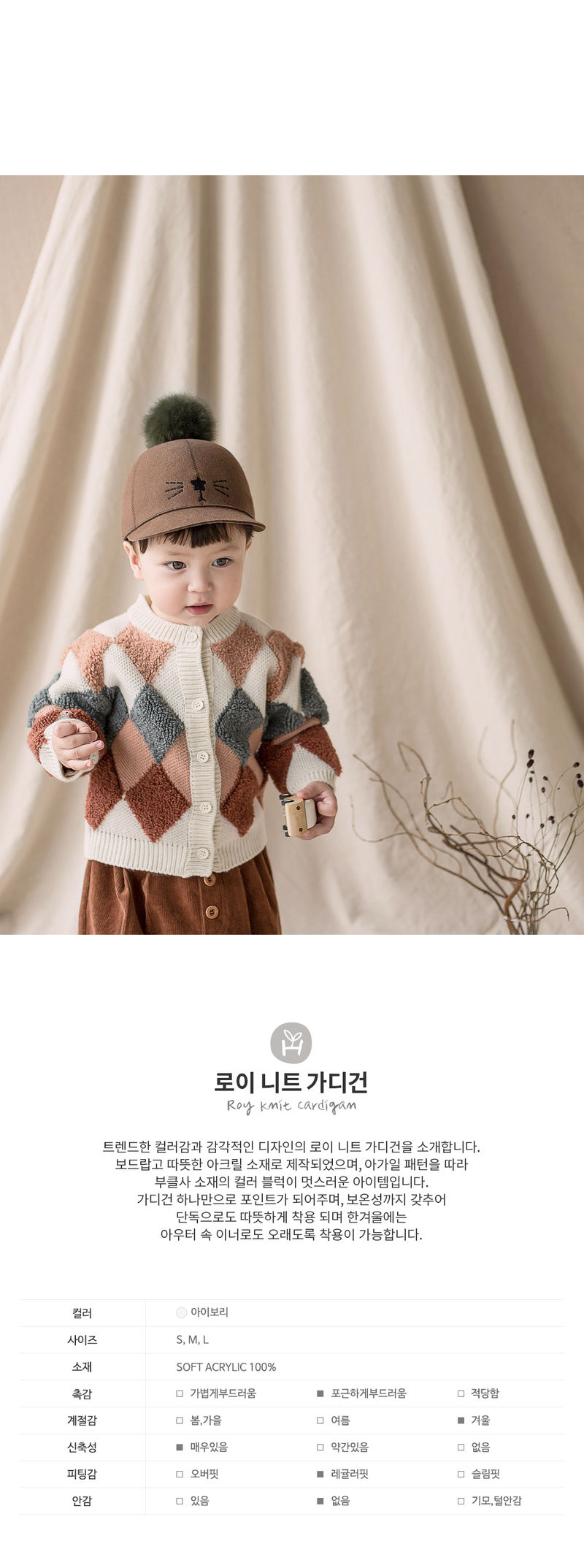 HAPPY PRINCE - Korean Children Fashion - #Kfashion4kids - Roy Knit Cardigan