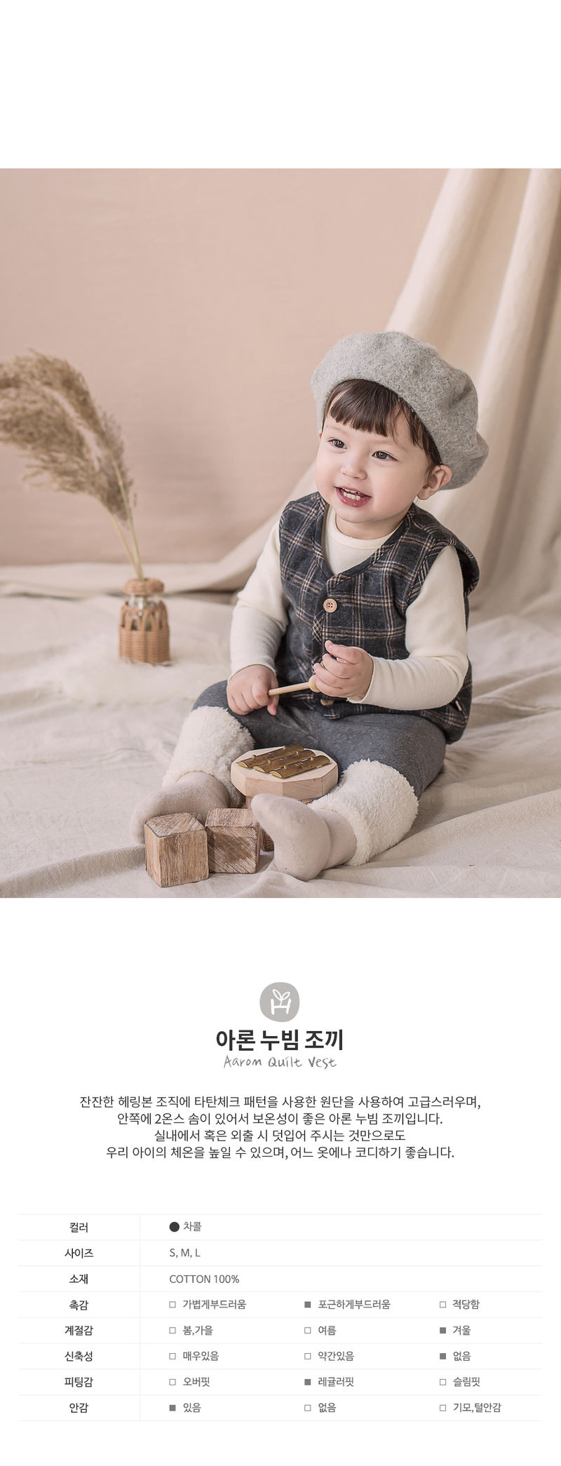 HAPPY PRINCE - Korean Children Fashion - #Kfashion4kids - Aaron Quilt Vest
