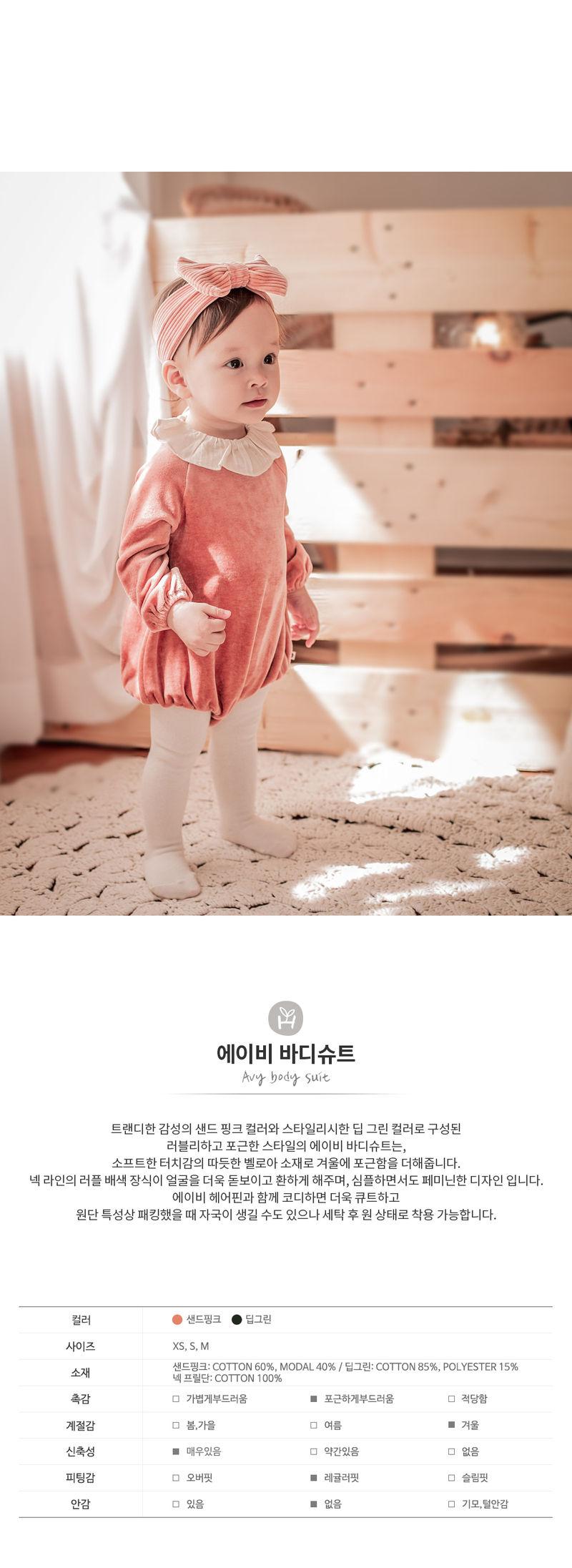HAPPY PRINCE - Korean Children Fashion - #Kfashion4kids - Avy Body Suit