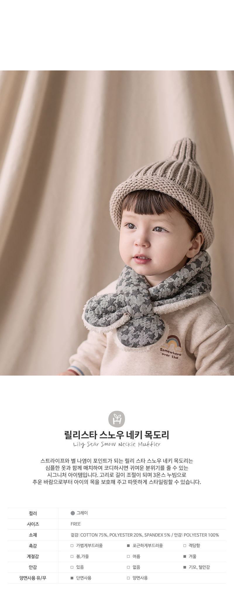 HAPPY PRINCE - Korean Children Fashion - #Kfashion4kids - Lily Star Snow Neckie Muffler