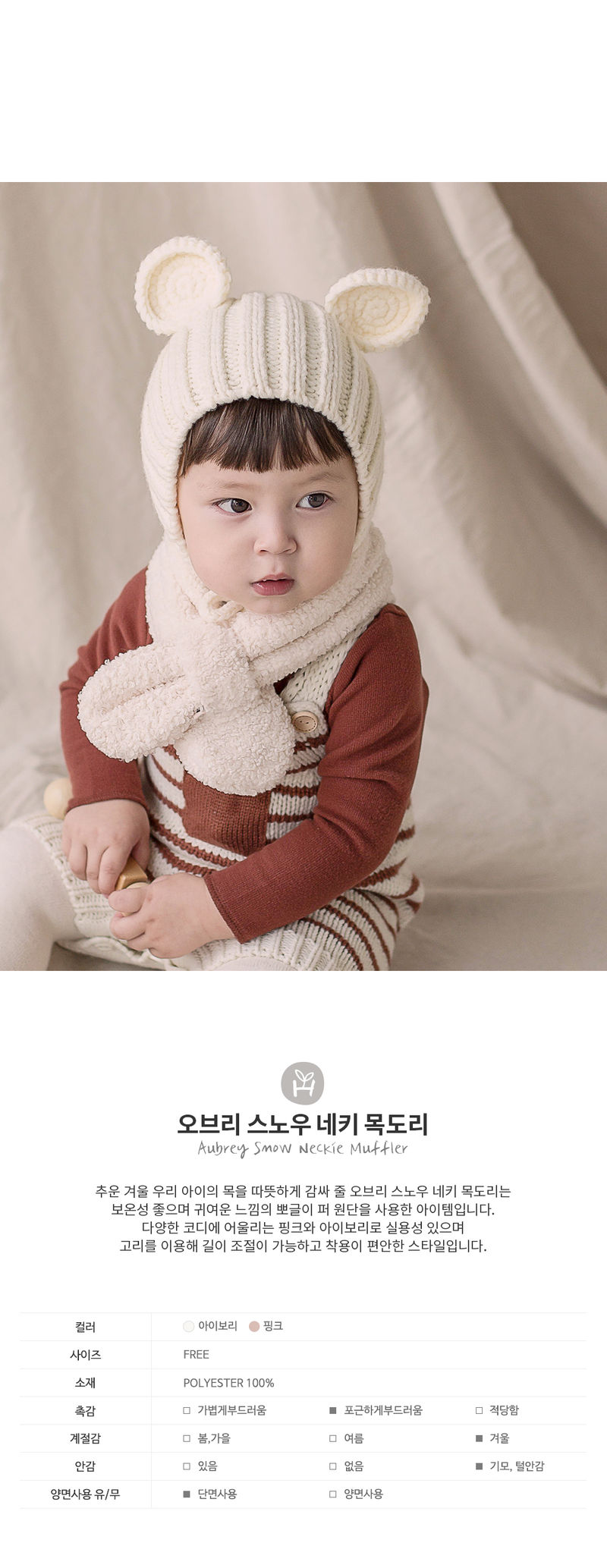 HAPPY PRINCE - Korean Children Fashion - #Kfashion4kids - Aubrey Snow Neckie Muffler