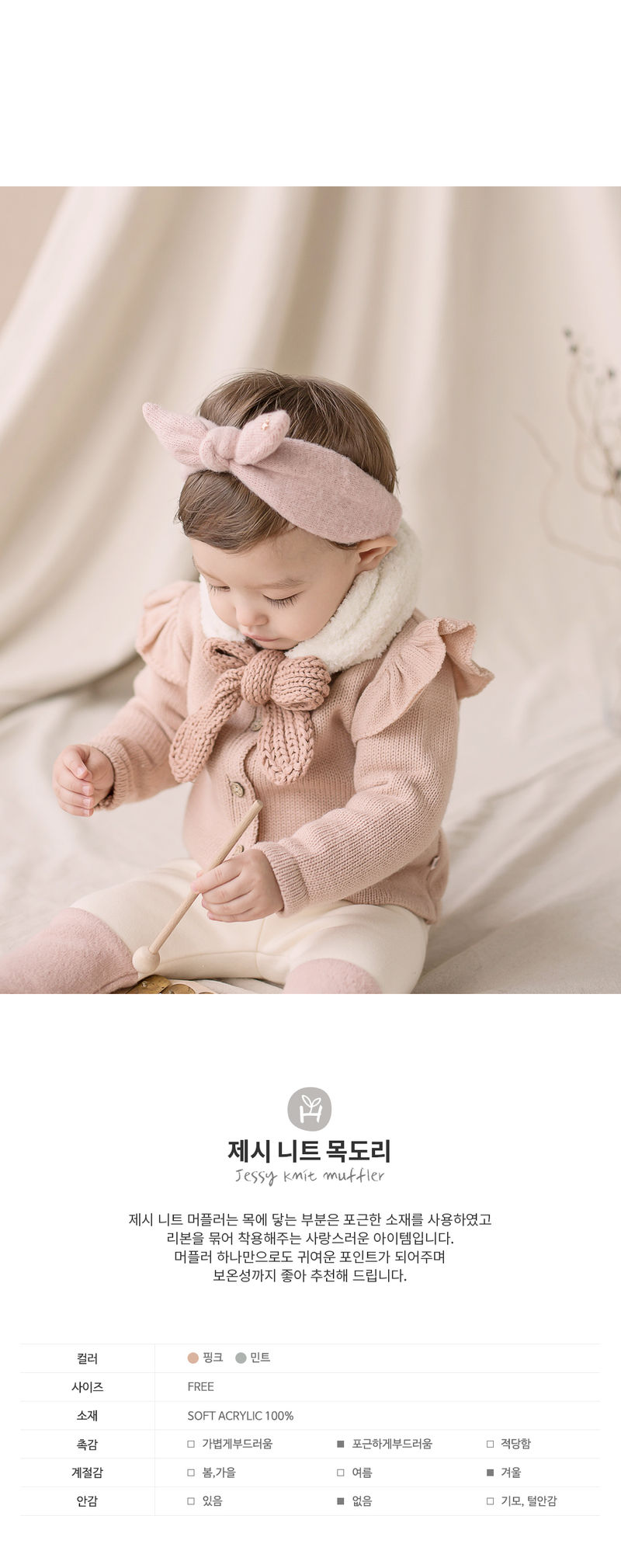 HAPPY PRINCE - Korean Children Fashion - #Kfashion4kids - Jessy Knit Muffler