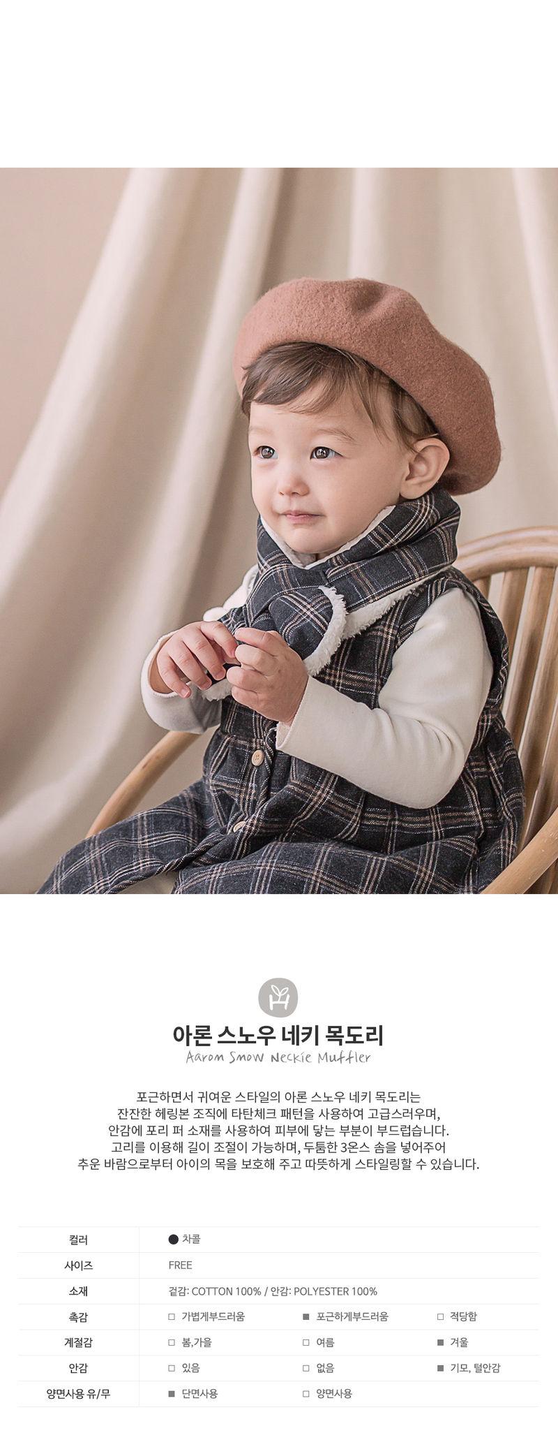 HAPPY PRINCE - Korean Children Fashion - #Kfashion4kids - Aaron Snow Neckie Muffler