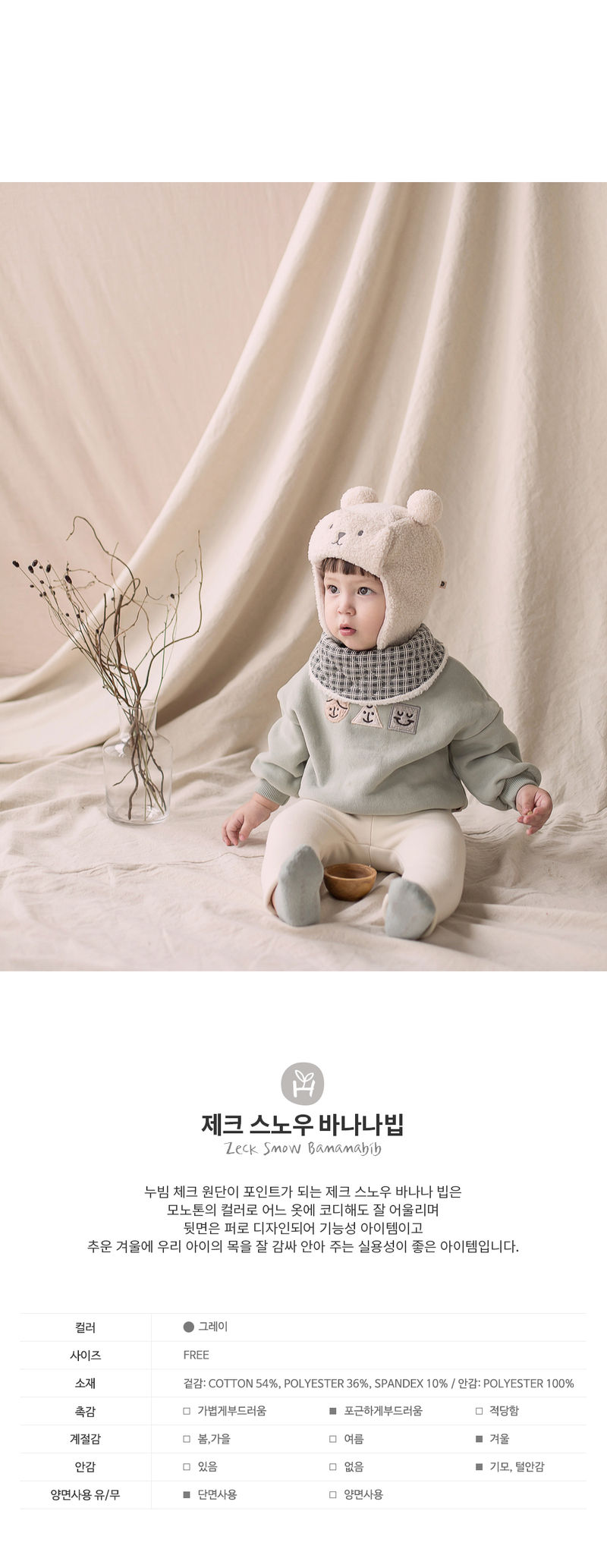 HAPPY PRINCE - Korean Children Fashion - #Kfashion4kids - Zeck Snow Banana Bib