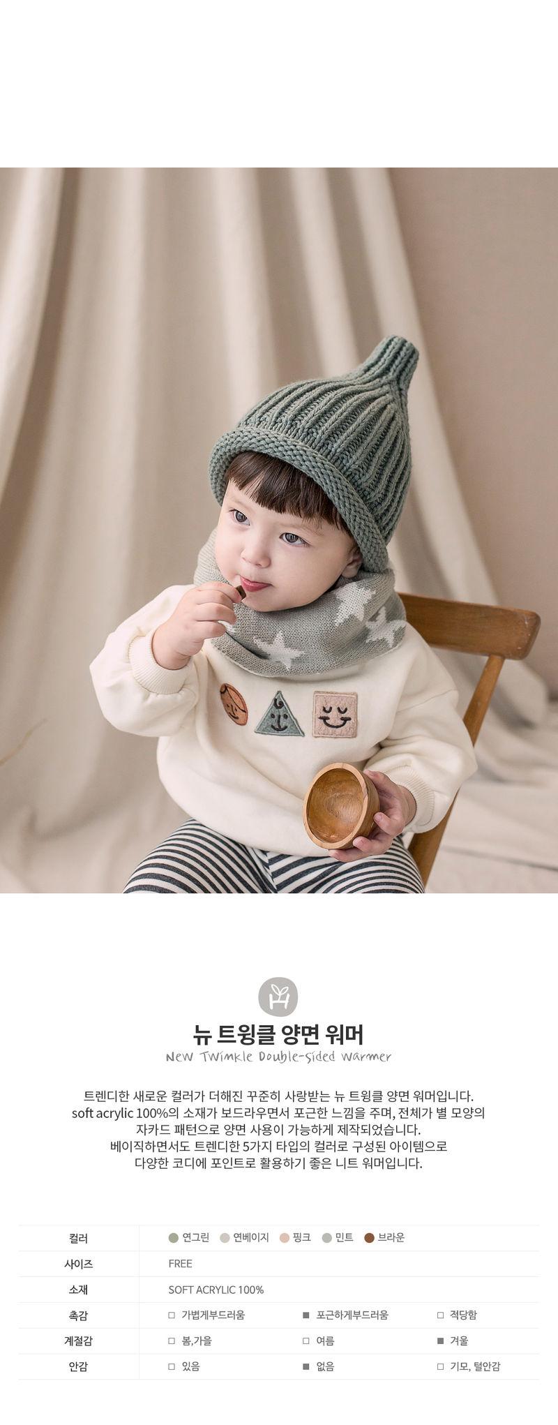 HAPPY PRINCE - Korean Children Fashion - #Kfashion4kids - New Twinkle Double Sided Warmer