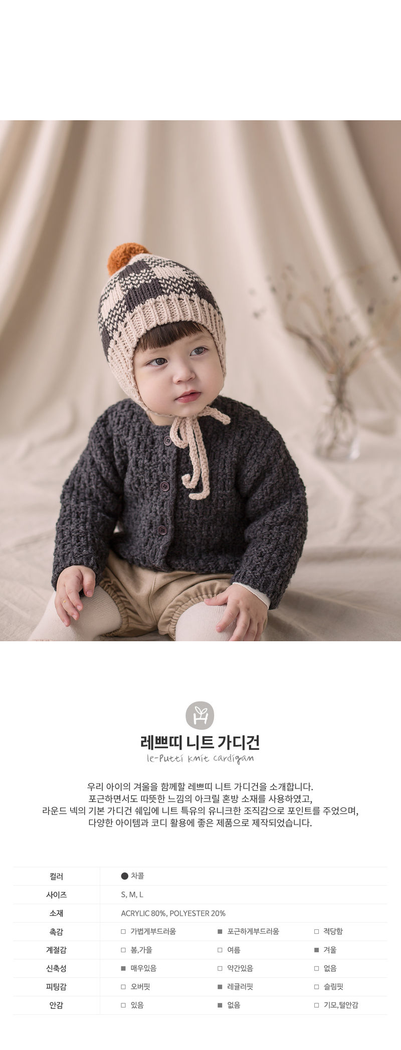 HAPPY PRINCE - Korean Children Fashion - #Kfashion4kids - Le Putti Knit Cardigan