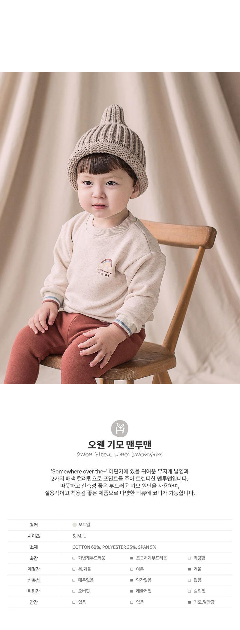 HAPPY PRINCE - Korean Children Fashion - #Kfashion4kids - Owen Fleece Lined Sweatshirt
