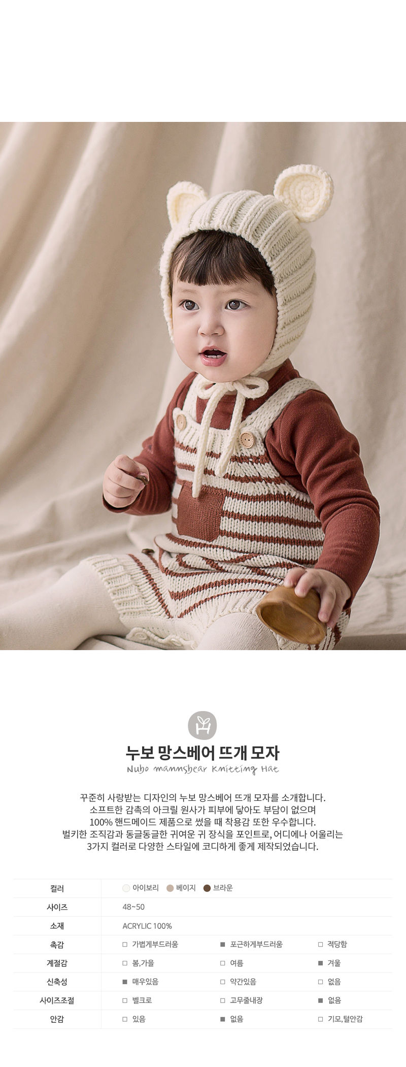 HAPPY PRINCE - Korean Children Fashion - #Kfashion4kids - Nubo Mannsbear Knitting Bear