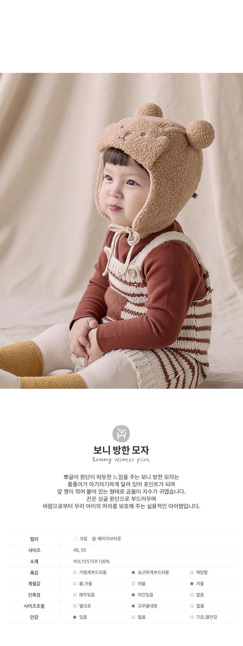 HAPPY PRINCE - Korean Children Fashion - #Kfashion4kids - Bonny Winter Pilot
