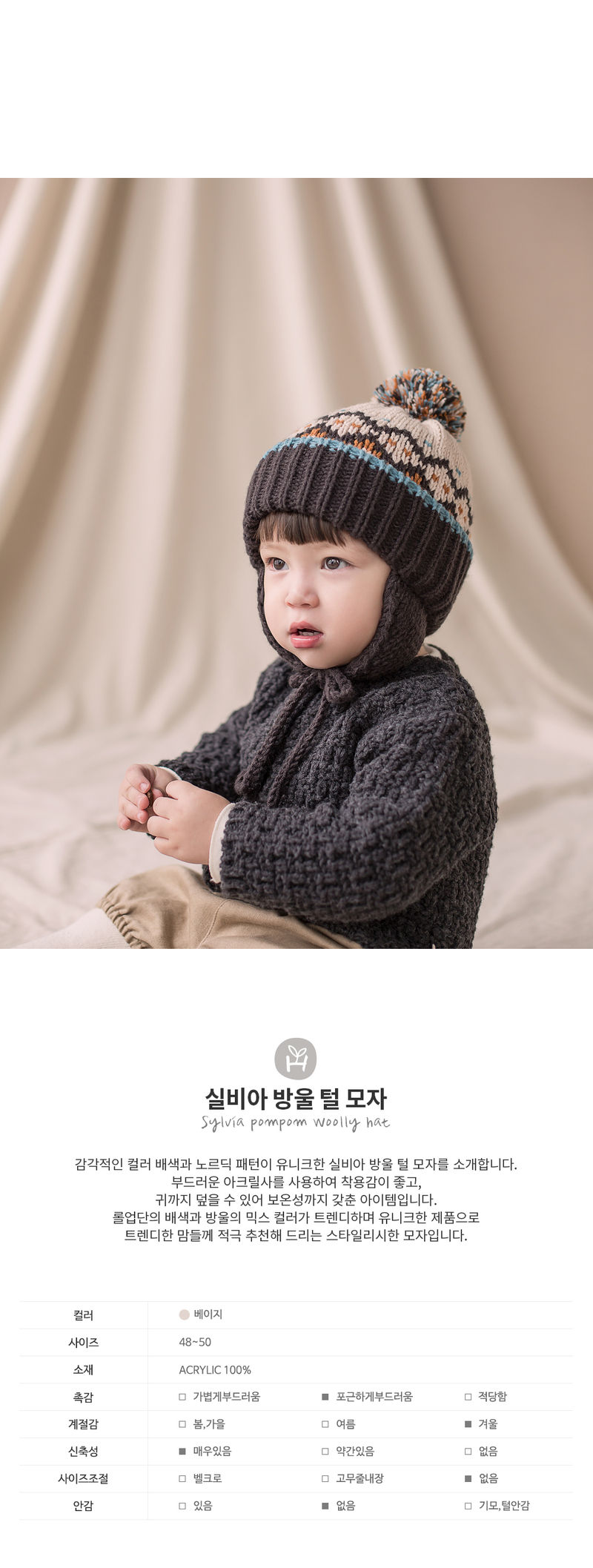 HAPPY PRINCE - Korean Children Fashion - #Kfashion4kids - Sylvia Pompom Woolly Hat