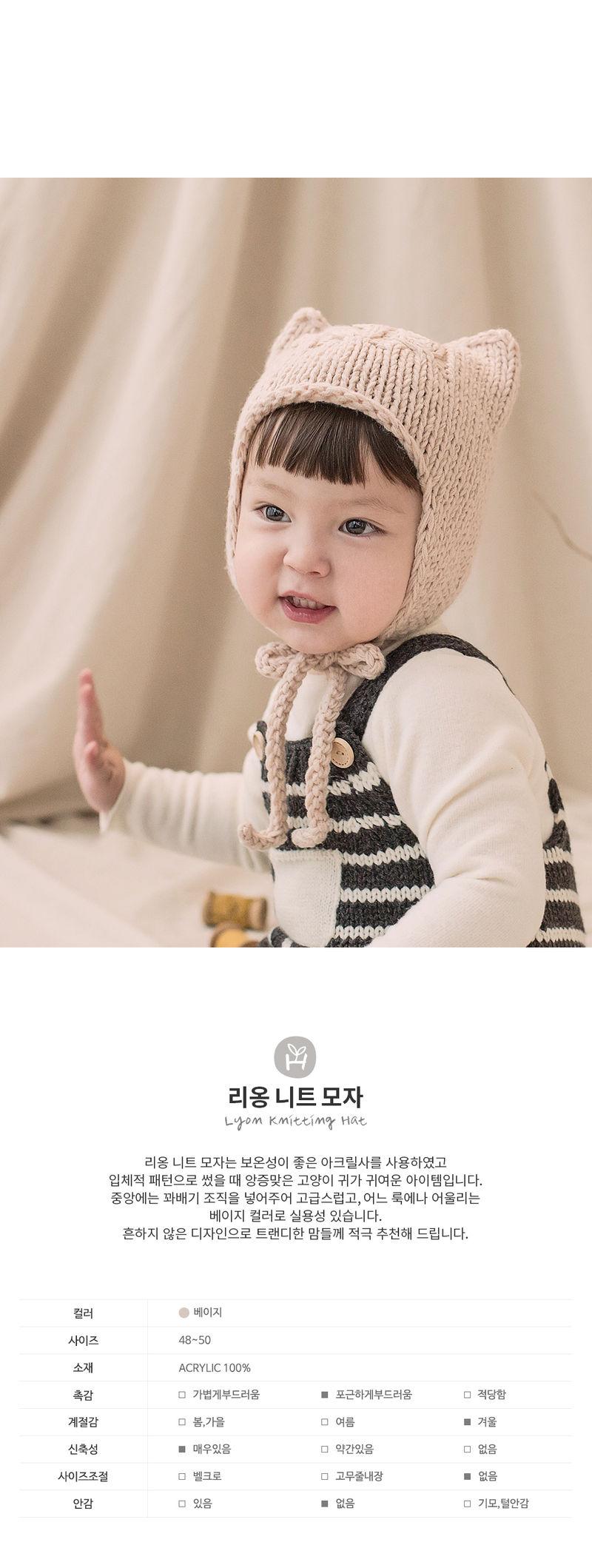 HAPPY PRINCE - Korean Children Fashion - #Kfashion4kids - Lyon Knitting Hat