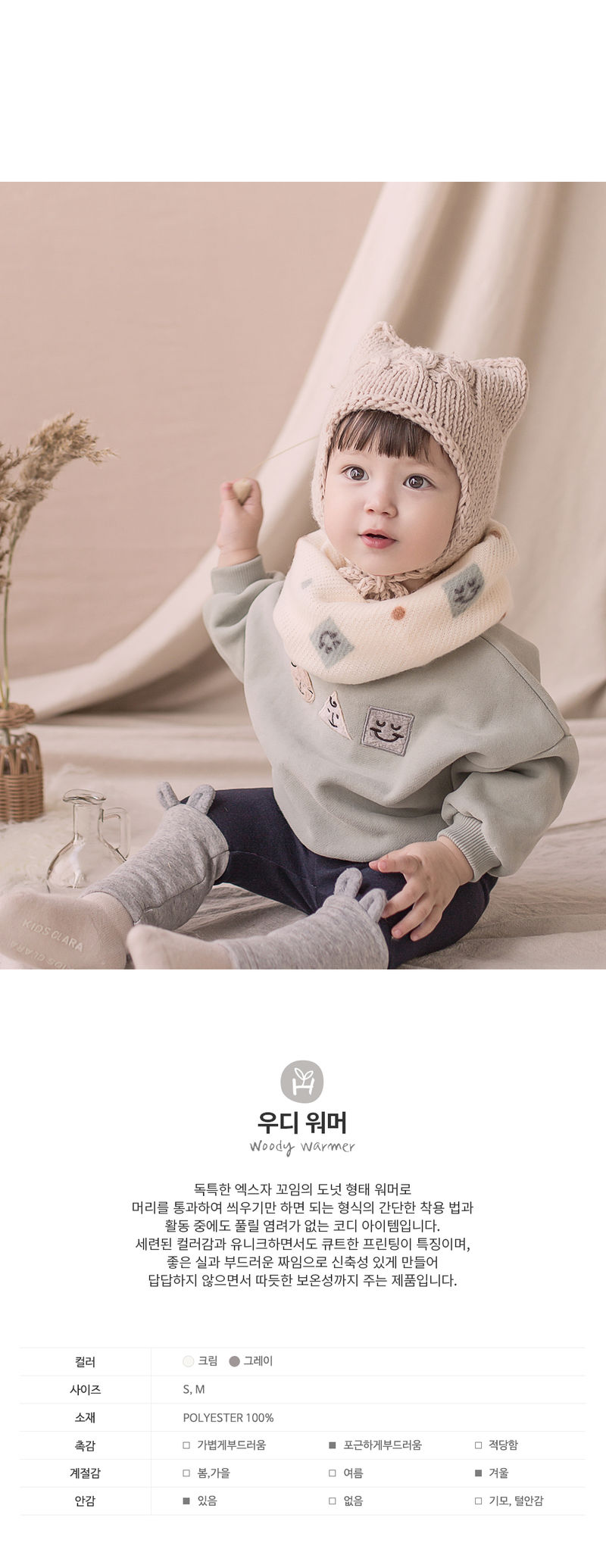 HAPPY PRINCE - Korean Children Fashion - #Kfashion4kids - Woody Warmer