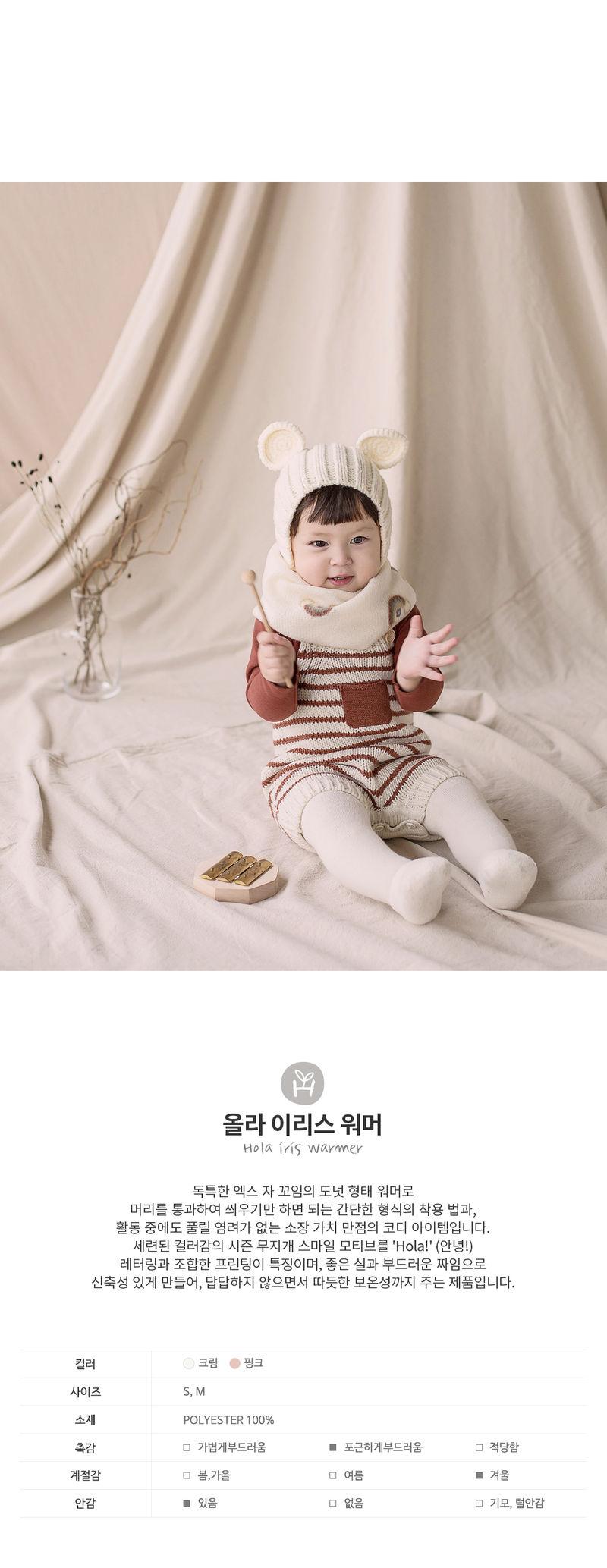 HAPPY PRINCE - Korean Children Fashion - #Kfashion4kids - Hola Iris Warmer