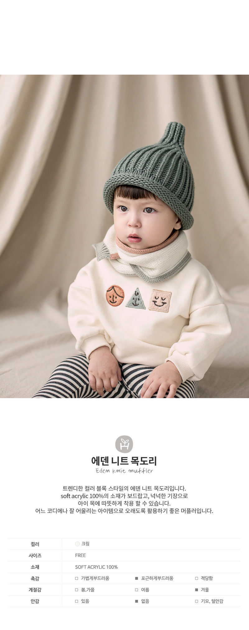 HAPPY PRINCE - Korean Children Fashion - #Kfashion4kids - Eden Knit Muffler