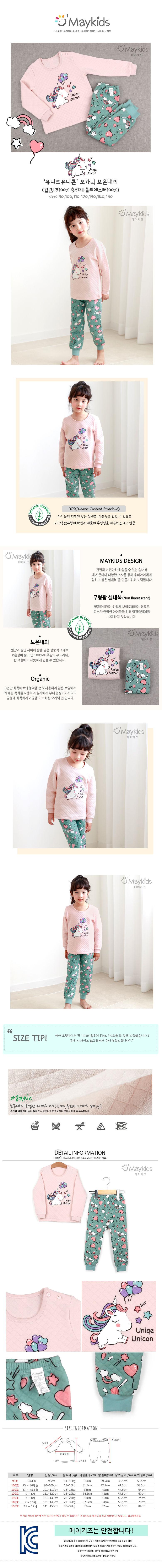 MAYKIDS - Korean Children Fashion - #Kfashion4kids - Unique Unicorn Playwear