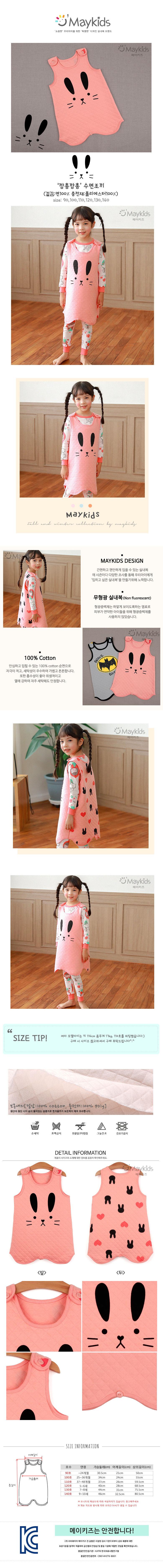 MAYKIDS - Korean Children Fashion - #Kfashion4kids - Jumping Rabbit Sleep Vest
