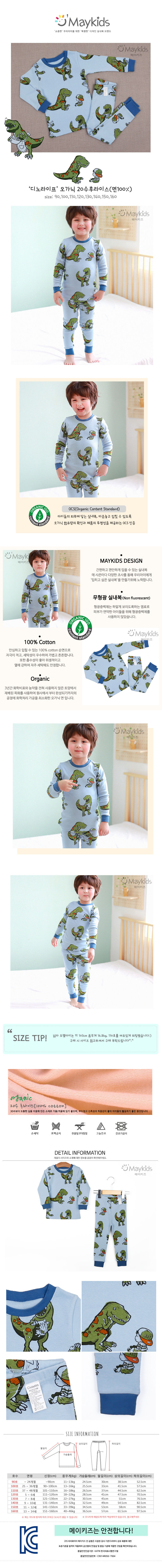 MAYKIDS - Korean Children Fashion - #Kfashion4kids - Dino Life Playwear