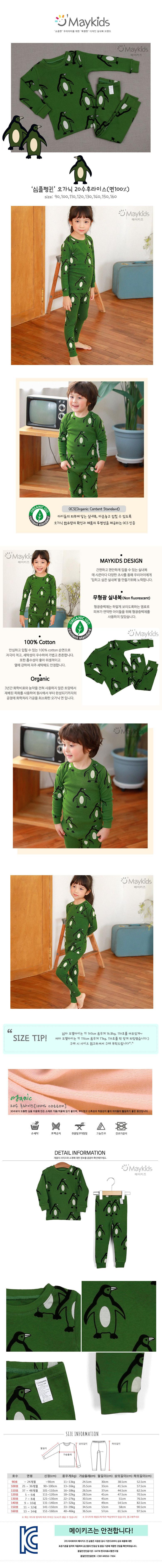 MAYKIDS - Korean Children Fashion - #Kfashion4kids - Simple Penguin Playwear