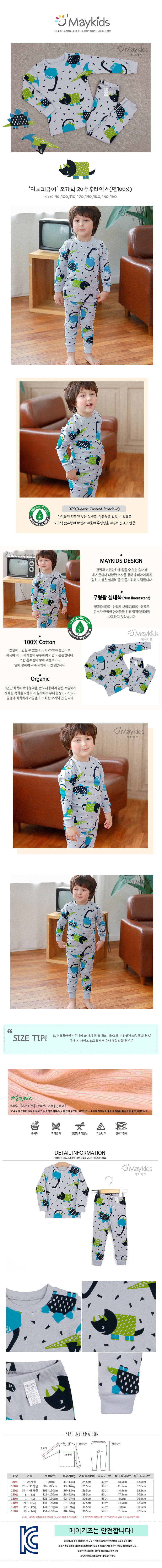 MAYKIDS - Korean Children Fashion - #Kfashion4kids - Dino Figure Playwear