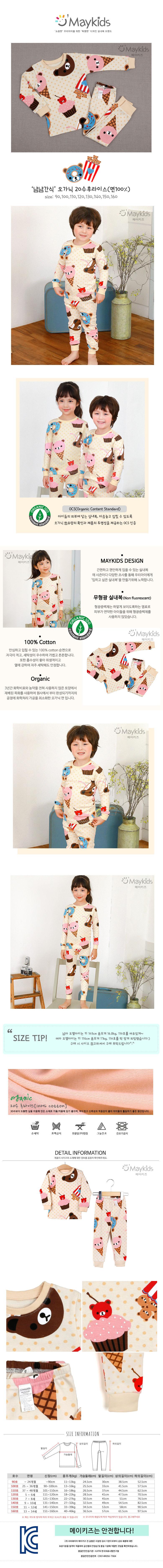 MAYKIDS - Korean Children Fashion - #Kfashion4kids - Yum Yum Snack Playwear