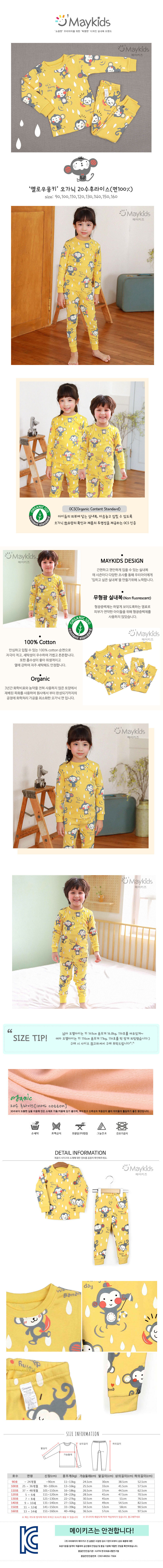 MAYKIDS - Korean Children Fashion - #Kfashion4kids - Yellow Monkey Playwear