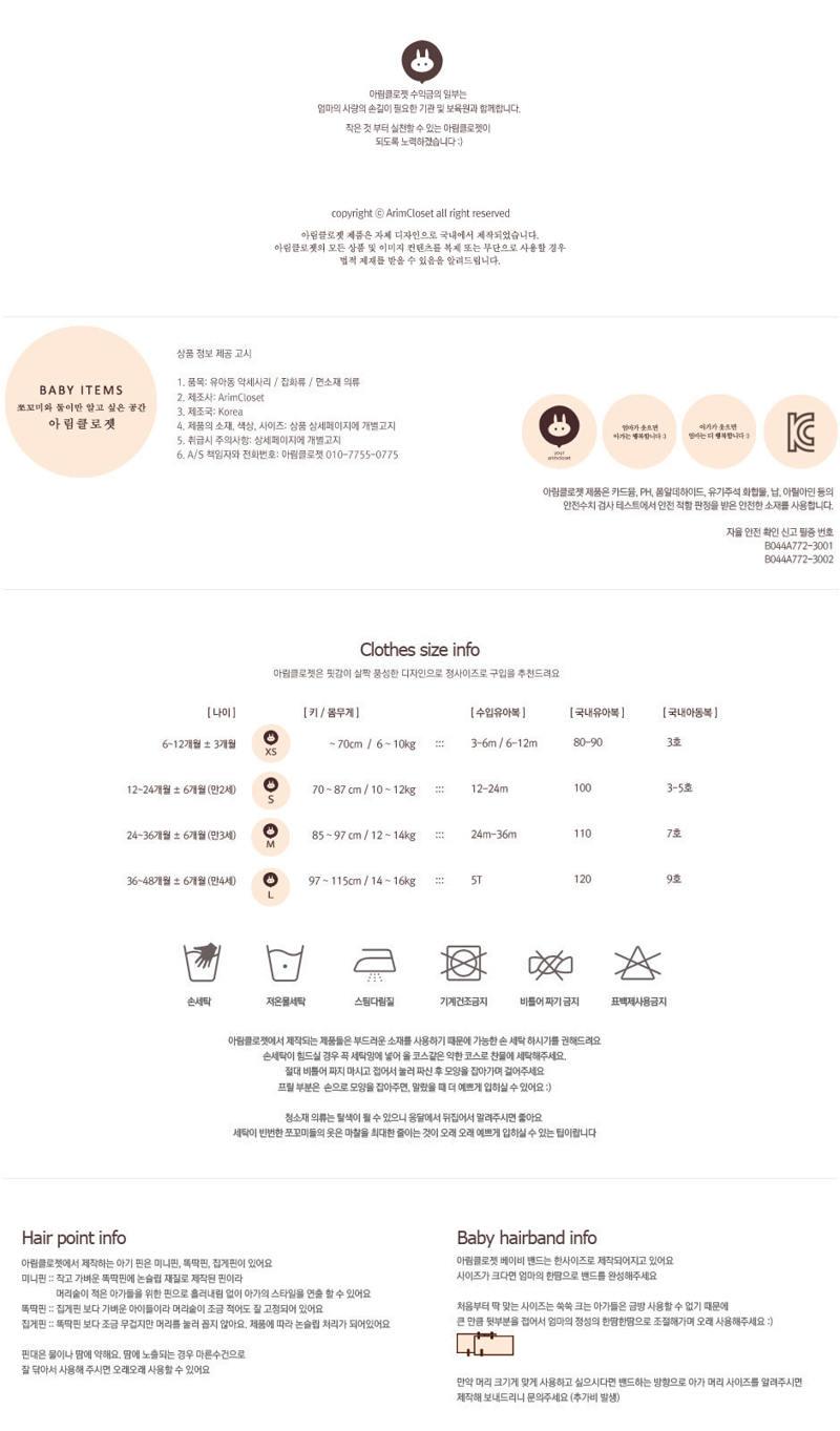 ARIM CLOSET - Korean Children Fashion - #Kfashion4kids - Bunny Hairpin - 3