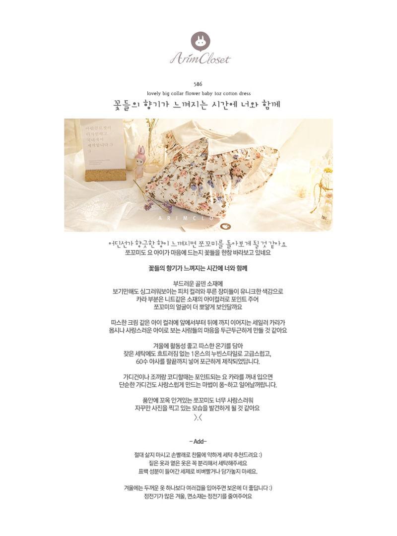 ARIM CLOSET - Korean Children Fashion - #Kfashion4kids - Lovely Big Collar Flower Dress