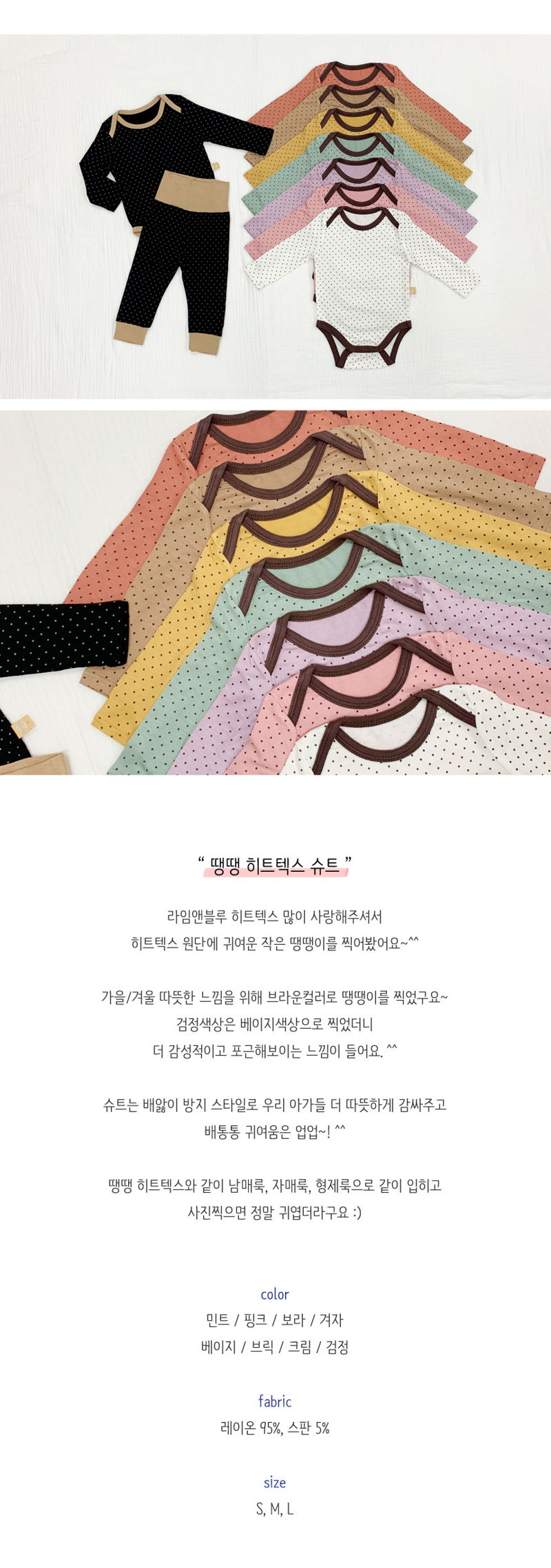 LIME & BLUE - Korean Children Fashion - #Kfashion4kids - Dot Heat Bodywuit with Pants