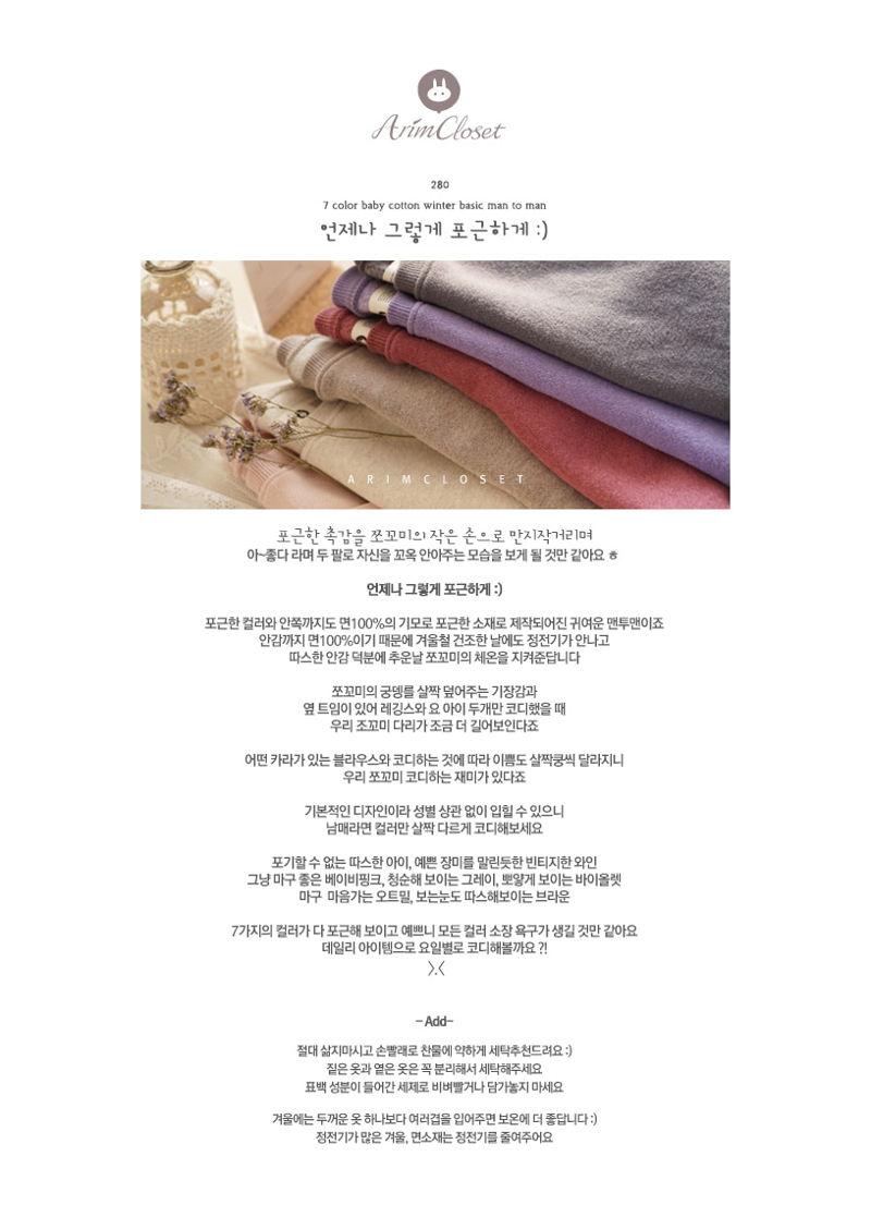 ARIM CLOSET - Korean Children Fashion - #Kfashion4kids - Baby Cotton Winter MTM