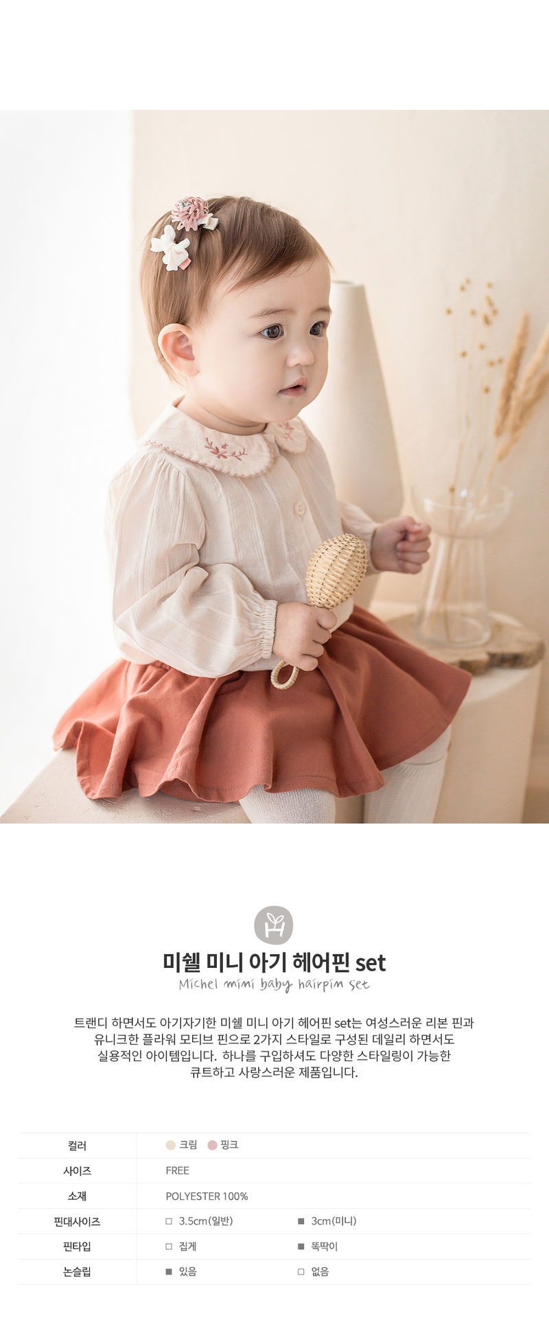 HAPPY PRINCE - Korean Children Fashion - #Kfashion4kids - Michel Mini Baby Hairpin Set