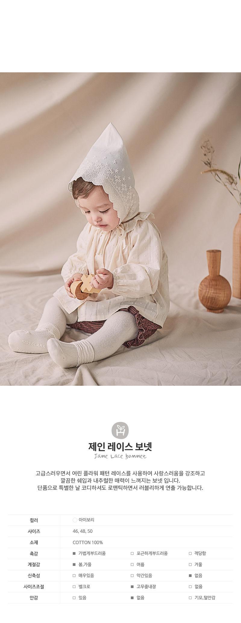 HAPPY PRINCE - Korean Children Fashion - #Kfashion4kids - Jane Lace Bonnet