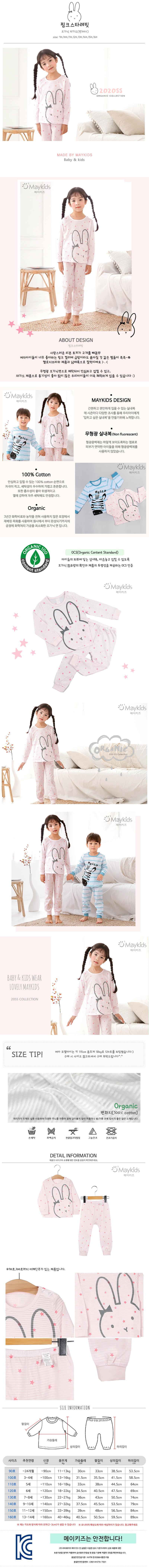MAYKIDS - Korean Children Fashion - #Kfashion4kids - Pink Star Rabbit Playwear
