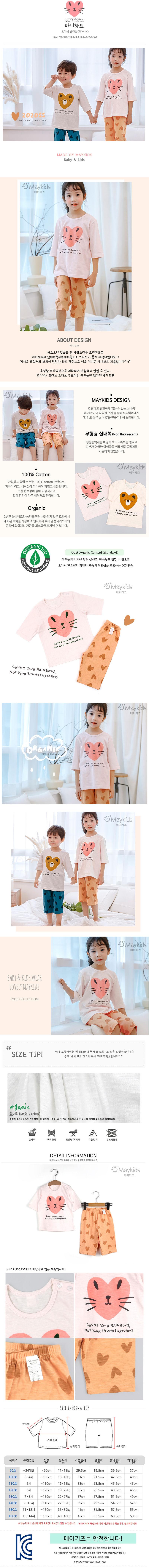 MAYKIDS - Korean Children Fashion - #Kfashion4kids - Bunny Heart Playwear