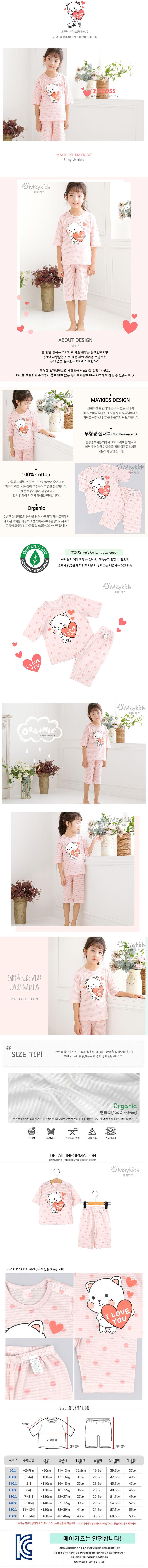 MAYKIDS - Korean Children Fashion - #Kfashion4kids - Love You Cat Playwear