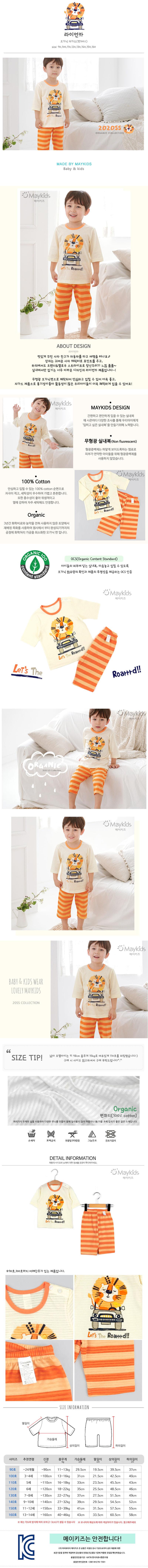 MAYKIDS - Korean Children Fashion - #Kfashion4kids - Lion Car Playwear