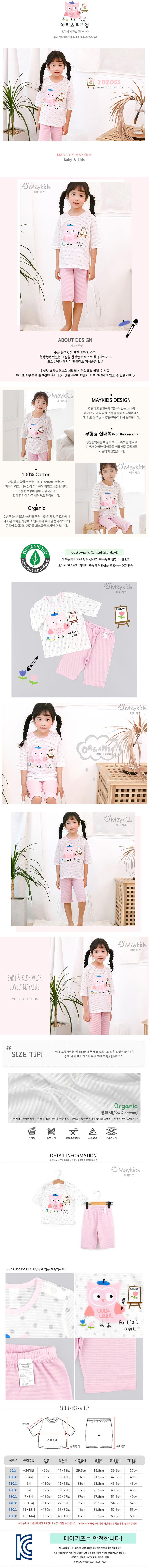 MAYKIDS - Korean Children Fashion - #Kfashion4kids - Artist Owl Playwear