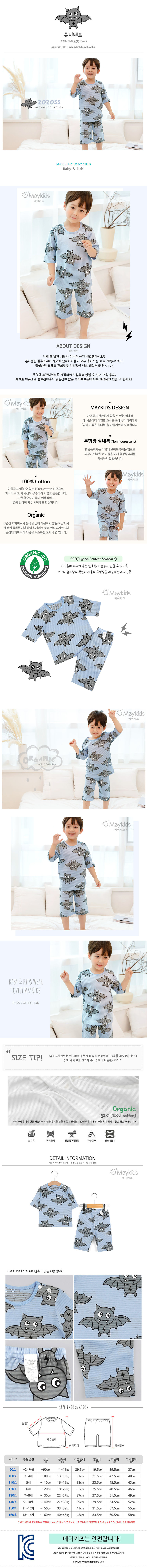 MAYKIDS - Korean Children Fashion - #Kfashion4kids - Cutie Bat Playwear