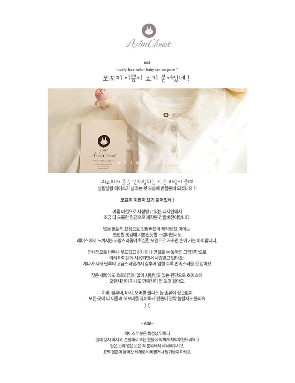 ARIM CLOSET - Korean Children Fashion - #Kfashion4kids - Lovely Lace Sailor Tee