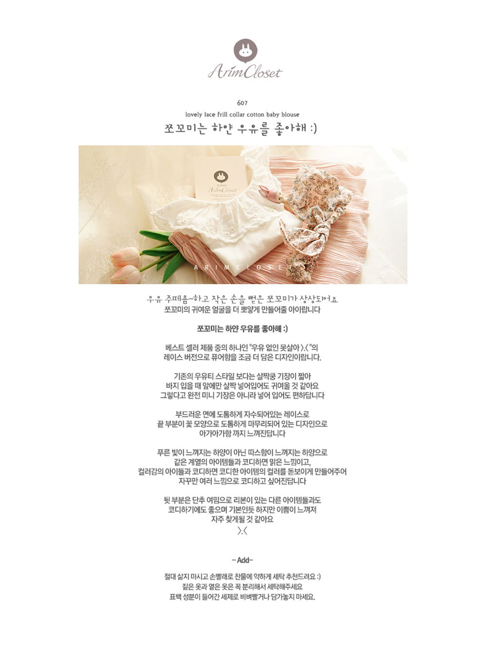 ARIM CLOSET - Korean Children Fashion - #Kfashion4kids - Lovely Lace Frill Collar Blouse