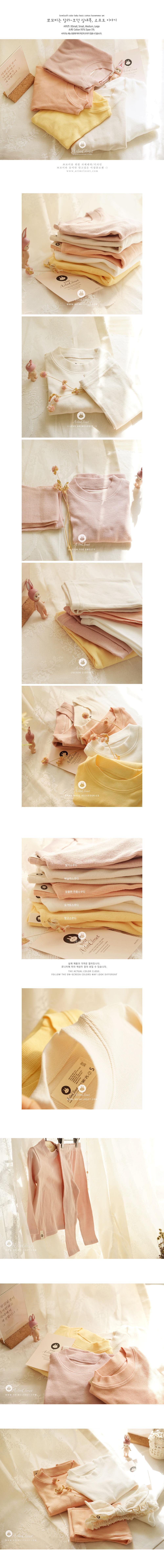 ARIM CLOSET - Korean Children Fashion - #Kfashion4kids - Color Basic Homewear - 2
