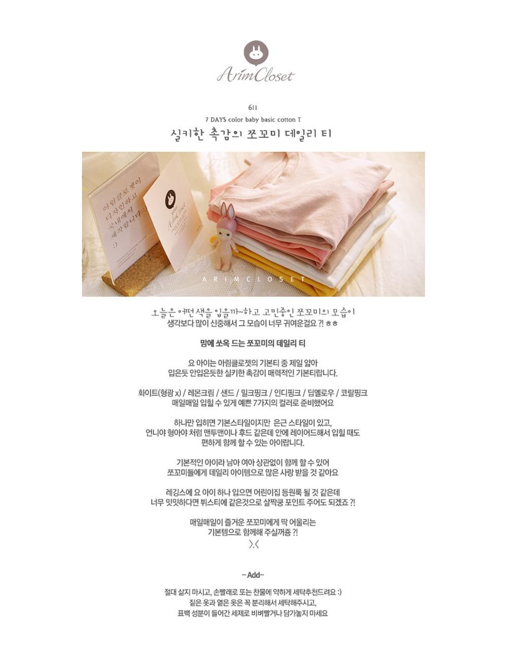 ARIM CLOSET - Korean Children Fashion - #Kfashion4kids - 7 Days Basic Cotton Tee