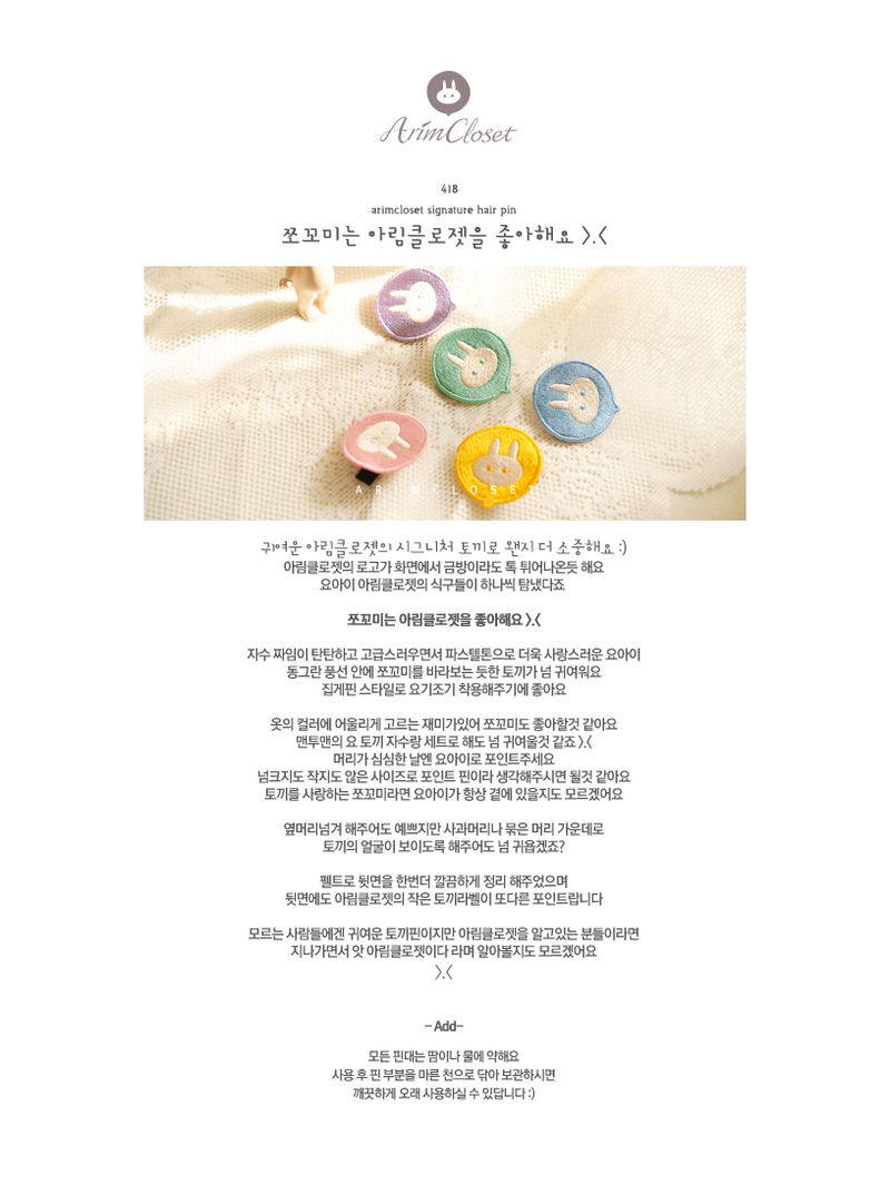 ARIM CLOSET - Korean Children Fashion - #Kfashion4kids - Signature Hairpin