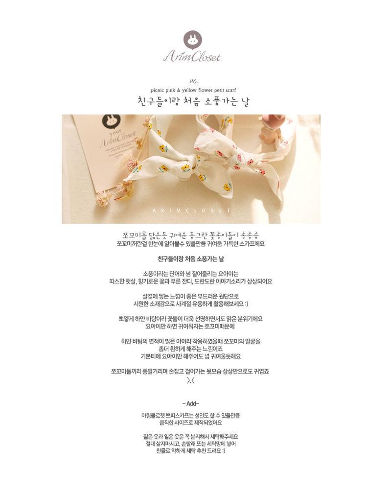 ARIM CLOSET - Korean Children Fashion - #Kfashion4kids - Picnic Flower Petit Scarf