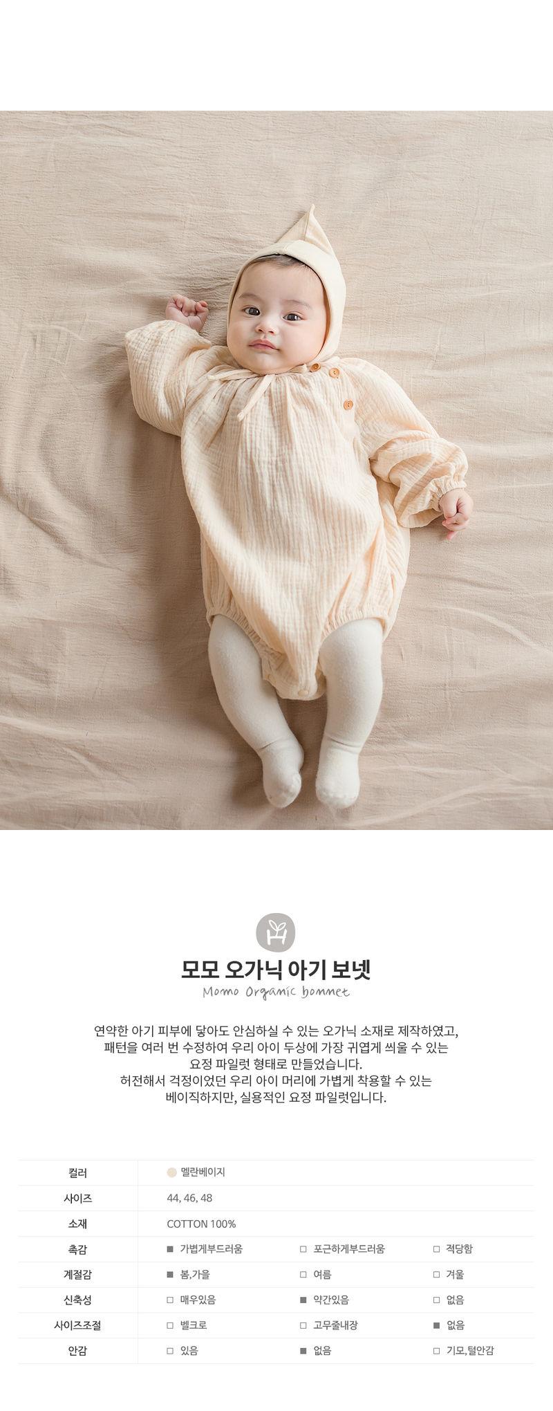 HAPPY PRINCE - Korean Children Fashion - #Kfashion4kids - Momo Organic Bonnet