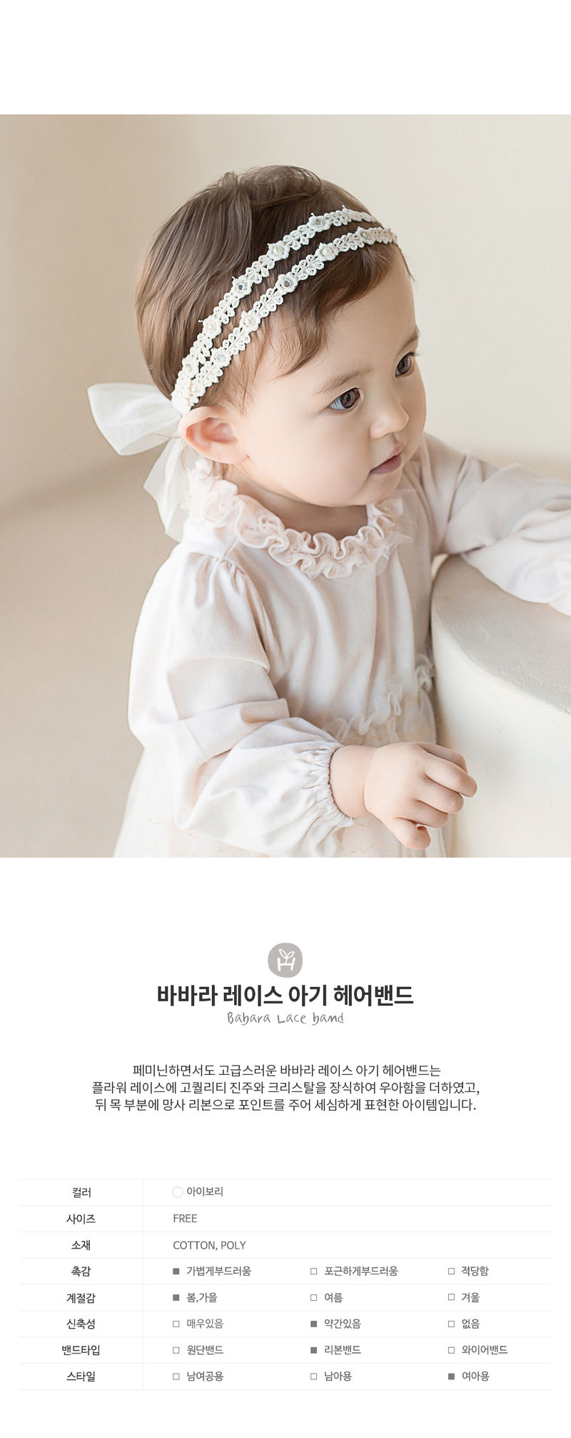 HAPPY PRINCE - Korean Children Fashion - #Kfashion4kids - Babara Lace Band [set of 5]