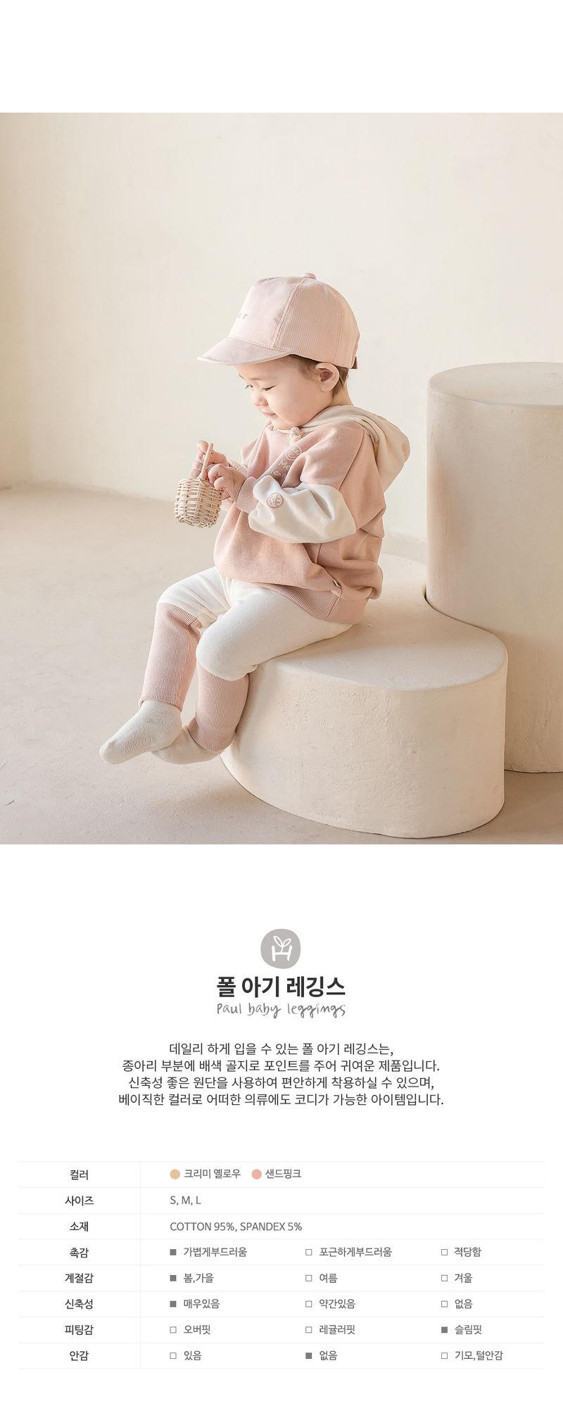HAPPY PRINCE - Korean Children Fashion - #Kfashion4kids - Paul Baby Leggings
